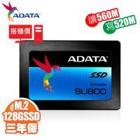 【搭機價】威剛 ADATA Ultimate SU800 128G /讀:560M/寫:520M/三年