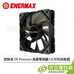 Enermax 安耐美 DF Pressure 高壓電競蝠 12CM 系統風扇 UCDFP12P