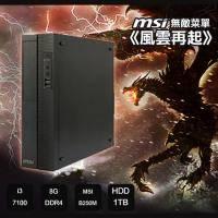 【微星平台】無敵菜單《風雲再起》INTEL【四核】Core i3-7100+微星 B250M PRO-VDH+美光D4-2133 8GB+Seagate 1TB+MSI 微星 PROBOX 準系統機殼..