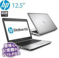 HP EliteBook 820 G3 L4Q16AV 商用筆電【i5-6200U/8G D4/256G SSD/12.5吋 FHD/W10-PRO/三年保固】