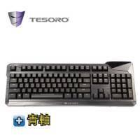 鐵修羅TESORO 杜蘭朵 Durandal (G1N-BL) 機械式鍵盤-黑 /青軸中文/側刻/Cherry軸/多媒體組合鍵