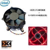【散熱套餐】Intel K系列 CPU專用風扇 (新品保固30天)+Xigmatek CLF系列12CM風扇 CLF-F1252 (紅燈)