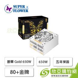 振華 Leadex Gold 650W(650W/80+金牌/單路12V/模組化)