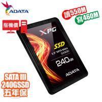 【搭機價】威剛 ADATA XPG SX930 240G /讀:550M/寫:460M/MLC/五年保固