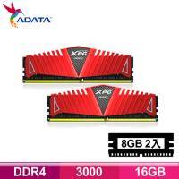 威剛 ADATA XPG Z1 DDR4 3000 16G(8G*2) 超頻雙通道