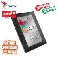 【搭機價】威剛 ADATA Premier SP550 240G /7mm/讀:560M/寫:510M/三年
