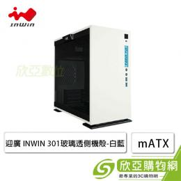 迎廣 IN-WIN 301-白藍 U3 透側電競機殼 白色/U3*2+A(H)/玻璃側/濾網