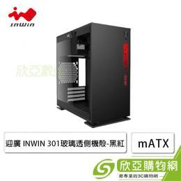 迎廣 IN-WIN 301-黑紅 U3 透側電競機殼 黑色/U3*2+A(H)/玻璃側/濾網