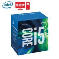 【搭機價】Intel 【四核】Core i5-7400 4C4T/3.0GHz(Turbo 3.5GHz)/L3快取6M/HD630/65W【代理公司貨】