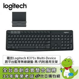 羅技Logitech K375s Multi-Device 跨平台藍芽無線鍵盤-黑 /內附通用支架/支援Android.iOS.Mac