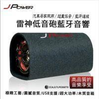 J-POWER 杰強 JP-SUB-01低音砲 5吋雷神低音砲藍牙音響