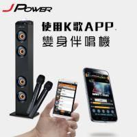 J-Power JP-BN-02 無線藍牙KTV音響組
