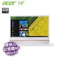 acer SF514-51-557E 白【i5-7200U/8G/512G SSD/14吋 FHD/W10】