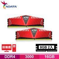 威剛 XPG Z1 DDR4 3000 16G(8G*2) 超頻雙通道【搭機價】