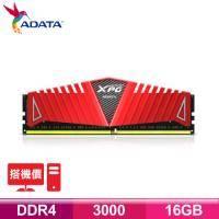 威剛 Z1 XPG DDR4-3000 16G 超頻版含散熱片【搭機價】