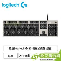 羅技Logitech G413 機械式鍵盤-銀/Omron軸/中文/白光背光