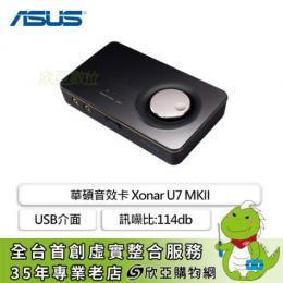 華碩 Xonar U7 MKII 7.1聲道 外接式USB音效卡