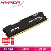 金士頓 HyperX Fury 8GB DDR4 2400 黑版散熱片【搭機價】