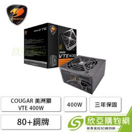 【COUGAR 美洲獅】VTE 400 80Plus銅牌電源供應器(400W、80+銅牌、三年免費保固)