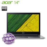 acer SF314-52-59ZD 銀/康寧玻璃強化版/i5-7200U/8G/256G PCIe/14吋 FHD/W10/原廠包包及滑鼠【福利品出清】