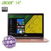 acer SF314-52-58Q8 粉/康寧玻璃強化版/i5-7200U/8G/256G PCIe/14吋 FHD/W10/acer原廠包包及滑鼠