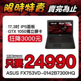 ASUS FX753VD-0142B7300HQ i5-7300HQ/GTX1050 2G/4G/1T/17.3吋FHD IPS/DVD/W10/ASUS原廠電競後背包【福利品出清】