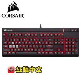 CORSAIR Gaming STRAFE機械電競鍵盤-紅軸中文