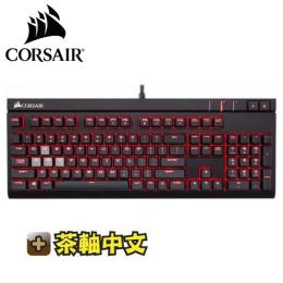 CORSAIR Gaming STRAFE機械電競鍵盤-茶軸中文