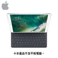 iPad Pro 10.5 SMART KEYBOARD-繁體中文 (倉頡及注音) *MPTL2TA/A