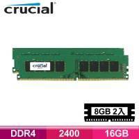 美光 Micron Crucial DDR4 2400/16G (8GB*2)雙通道RAM (美光半導體Wafer原生2400系列)/捷元公司貨【搭機價】