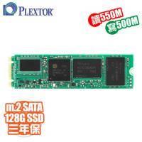 Plextor S3G 128GB /M.2 SATA 2280/讀:550M/寫:500M/TLC/PlexTurbo智慧快取/三年保固