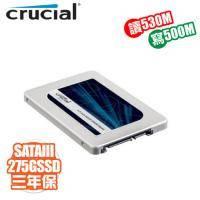 【搭機價】美光 Crucial MX300 275G/讀:530M/寫:500M/TLC/三年保固*捷元代理商公司貨*