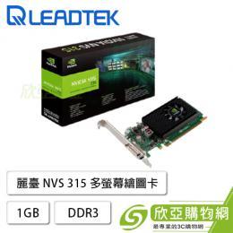 麗臺 NVS 315 多螢幕繪圖卡(1G DDR3/附DSM-59轉DVI*2/DVI轉VGA頭)