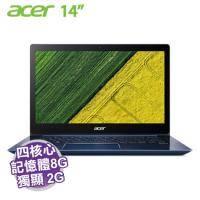 acer SF314-52G-515X 藍/i5-8250U/MX150 2G/8G/256G PCIE/14吋 FHD/W10/含acer原廠包包及滑鼠【福利品出清】