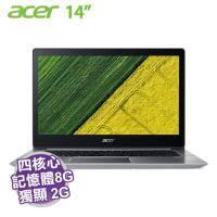 acer SF314-52G-58ED 銀/i5-8250U/MX150 2G/8G/256G PCIE/14吋 FHD/W10/含acer原廠包包及滑鼠【福利品出清】