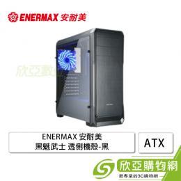 保銳 黑魅武士 電腦機殼 黑色/ATX、MAT-X/黑化/下置電源/ECB-3080BB
