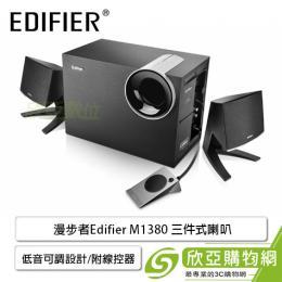 漫步者Edifier M1380 三件式喇叭 /2.75英寸木質低音箱/低音可調設計/附線控器