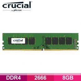 美光 Micron Crucial DDR4-2666-8G(美光半導體Wafer原生2666系列)/捷元公司貨/CT8G4DFS8266