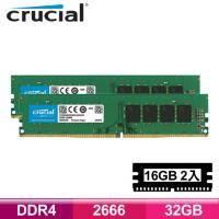 美光 Micron Crucial DDR4 2666/32G (16GB*2)雙通道RAM (美光半導體Wafer原生2666系列)/捷元公司貨