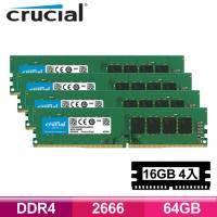 美光 Micron Crucial DDR4 2666/64G (16GB*4)四通道RAM (美光半導體Wafer原生2666系列)/捷元公司貨