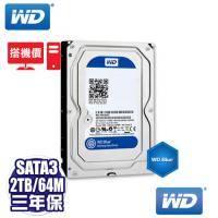 【搭機價】WD 藍標 2TB(WD20EZRZ) 5400轉/SATA3/64MB/三年保固-限組裝