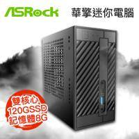 【華擎迷你電腦】無敵菜單 Intel 【雙核】Core i3-7100+華擎 ASRock DeskMini 110 (H110 主機板+120W變壓器+Case)+美光D4 8GB+海康 HIKVISION E100 120G