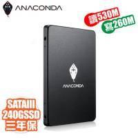 巨蟒 ANACOMDA A1 240GB /讀520MB/寫260MB/MLC/*三年保固到府收送*