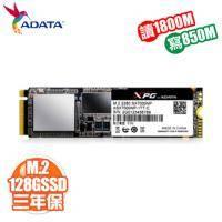 威剛 ADATA XPG SX7000 128G/M.2 PCIe 2280/讀:1800M/寫:850M/TLC/五年