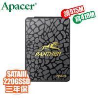 宇瞻 Apacer AS340 PANTHER黑豹 220GB /讀515MB/寫410MB/三年保固