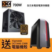 Xigmatek Shogun 700W 80+ 銅全日系電容電源供應器 送Xigmatek OCTANS 236B 電腦機殼/MATX/黑 /下置電源/U3*2
