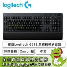 羅技Logitech G613 無線+藍芽 雙模電競機械式鍵盤/羅技G軸中文/LightSpeed 無線技術+藍芽 雙模/6個自訂按鍵