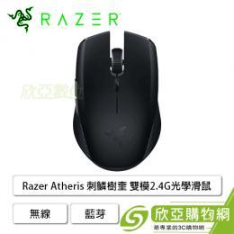 雷蛇Razer Atheris 刺鱗樹蝰 無線2.4GHz+藍芽 雙模無線滑鼠 /7200dpi/最高續航力達350小時(藍芽模式) RZ01-02170100-R3A1  ★分期零利率★