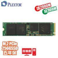 【搭機價】Plextor M8PeGN 256G/M.2 PCIe 2280/讀:2000M/寫:900M/Marvell/MLC/五年