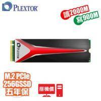【搭機價】Plextor M8PeG 256G/M.2 PCIe 2280/讀:2000M/寫:900M/Marvell/MLC/電競散熱片/五年